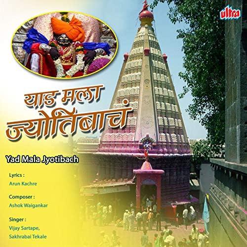 Vijay Sartape & Sakharabai Thekale