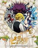 七つの大罪 戒めの復活 9(通常版)[DVD]