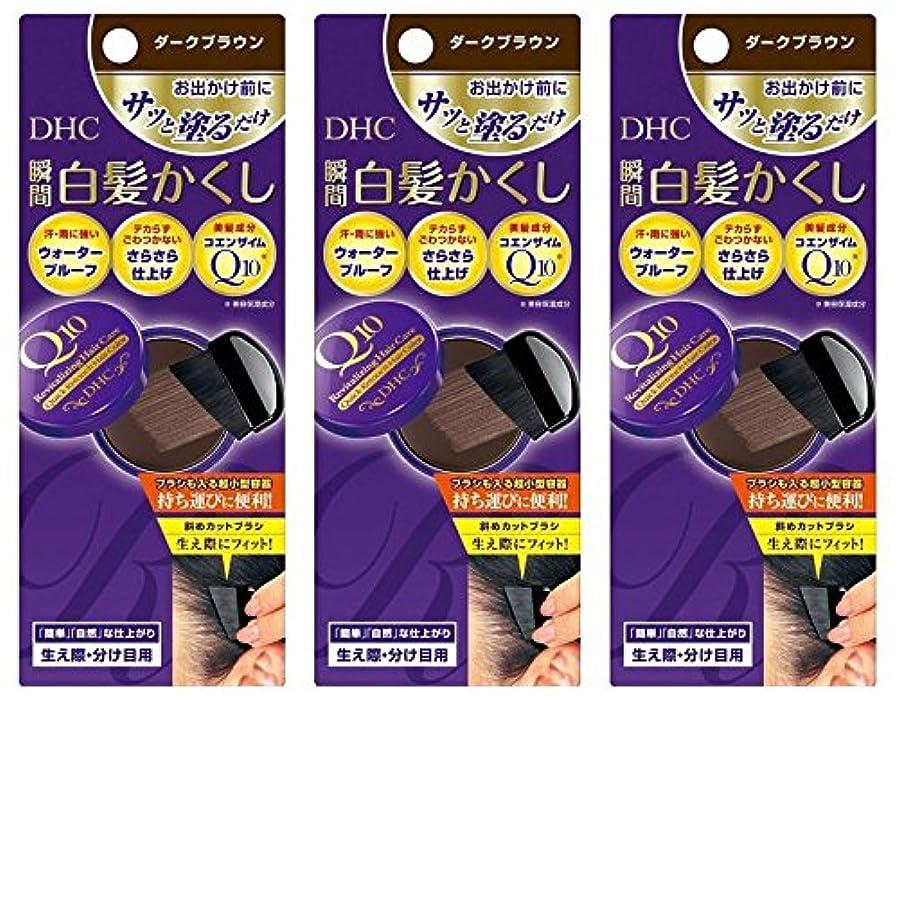 マイクロフォン聖書忘れっぽい【まとめ買い】DHC Q10クイック白髪かくし(SS) ダークブラウン × 3個