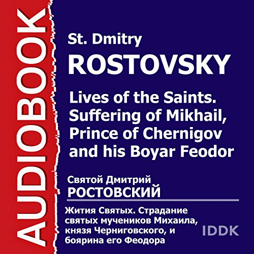 Lives of the Saints: Suffering of Mikhail, Prince of Chernigov and His Boyar Feodor [Russian Edition] audiobook cover art
