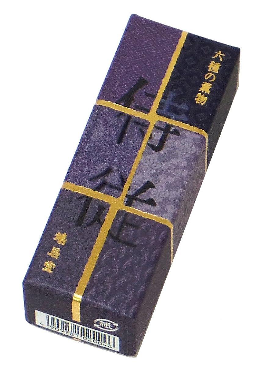 哀れな落花生靴鳩居堂のお香 六種の薫物 侍従 20本入 6cm