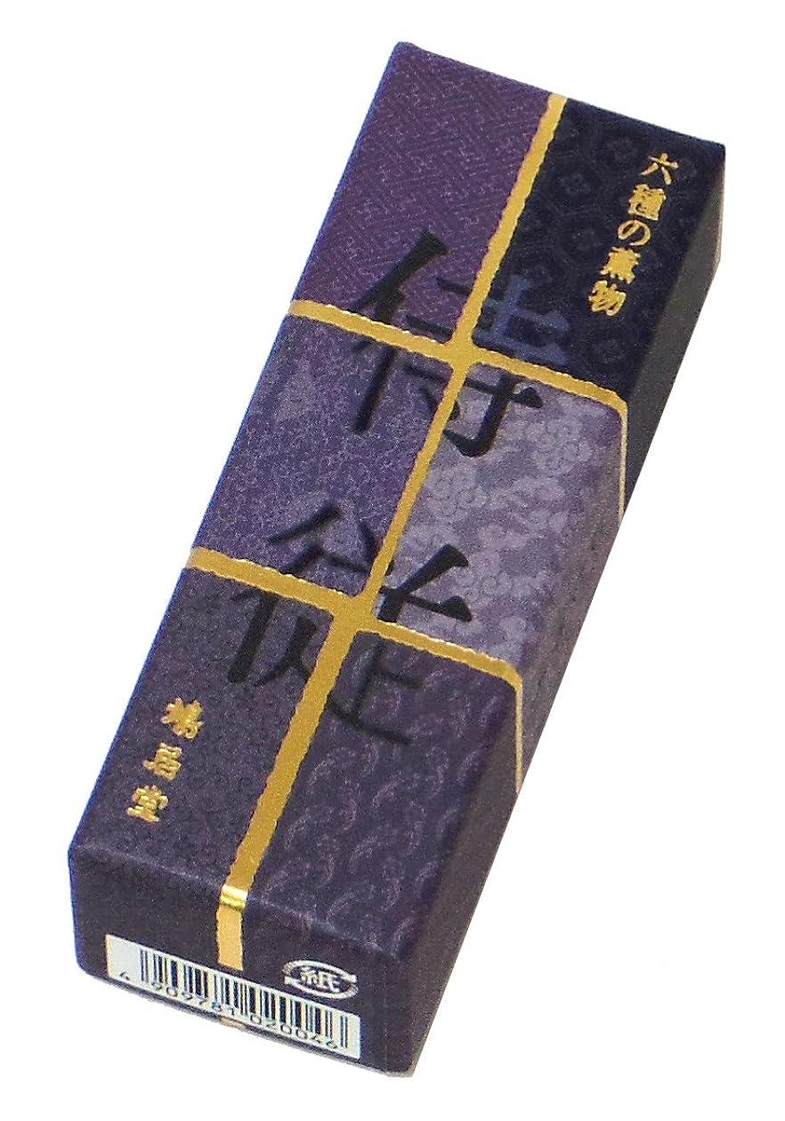 構造的ひらめき公鳩居堂のお香 六種の薫物 侍従 20本入 6cm