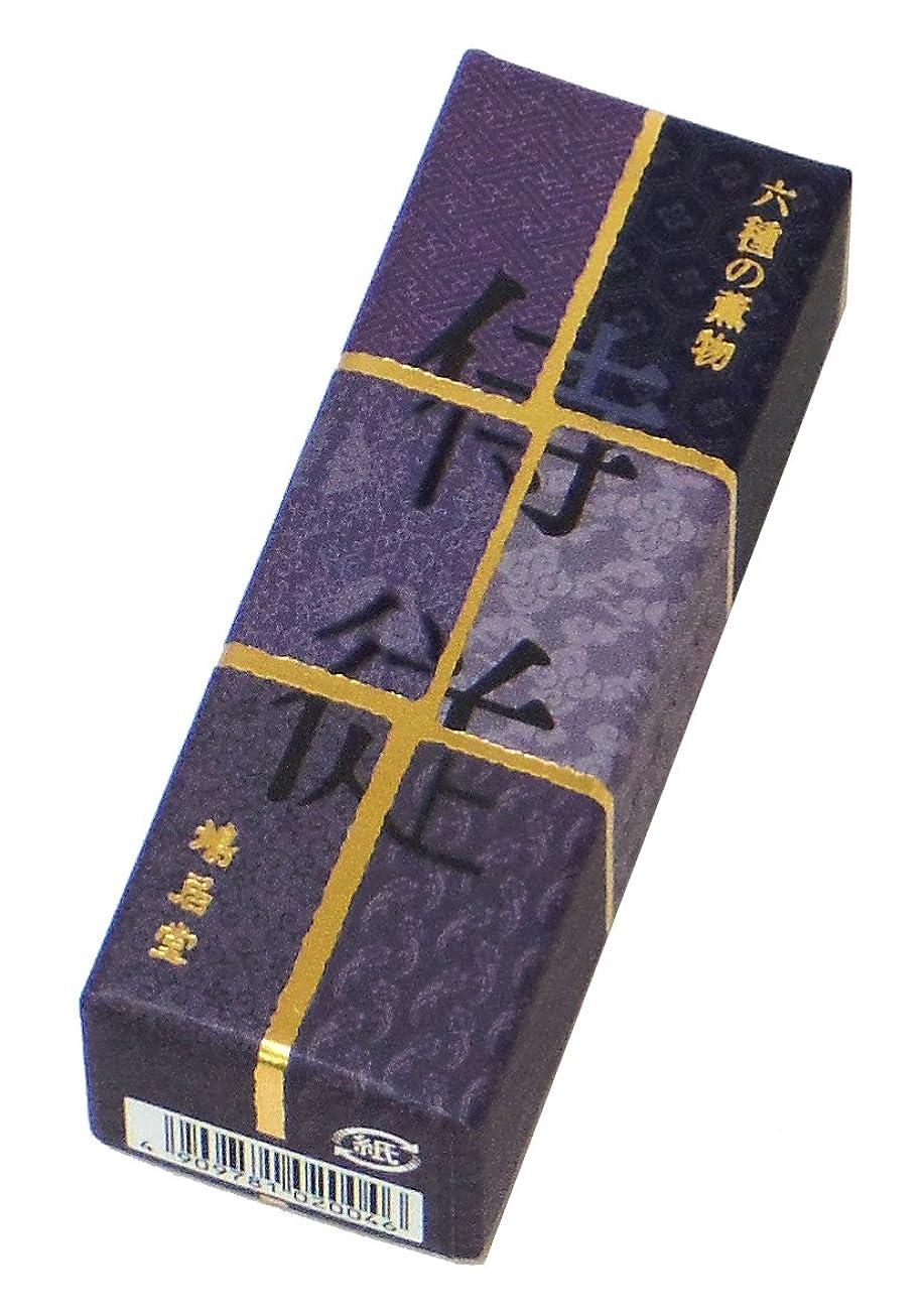 なかなか頭ランデブー鳩居堂のお香 六種の薫物 侍従 20本入 6cm