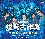 怪奇大作戦/セカンドファイル/ミステリー・ファイル オリジナル・サウンドトラック