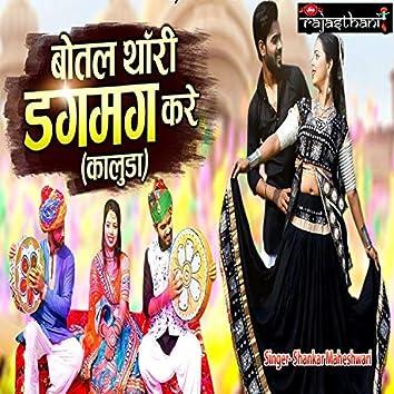 Botal Thari Dagmag Kare ( Kaluda ) (Rajasthani)