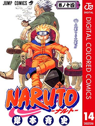 NARUTO―ナルト― カラー版 14 (ジャンプコミックスDIGITAL)
