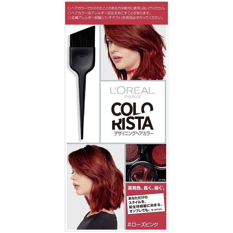 ロレアル パリ カラーリスタ デザイニングヘアカラー ローズピンク