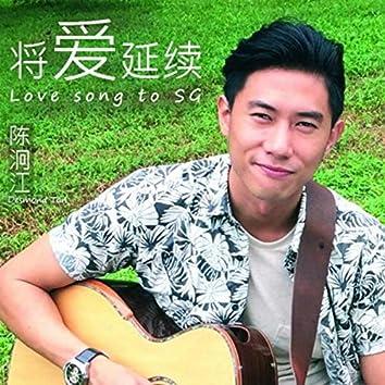 将爱延续 (Love Song to SG)