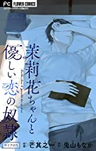 表紙: 茉莉花ちゃんと優しい恋の奴隷【マイクロ】(5) (フラワーコミックス) | 芒其之一