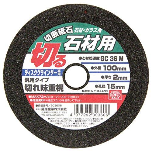 SK11 ディスクグラインダー用 切断砥石 石材用 1枚入 GC36M 100X2.0X15mm