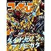 フィギュア王№281 (ワールドムック№1250)