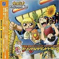 劇場版 金色のガッシュベル!! 「メカバルカンの来襲」 オリジナルサウンドトラック