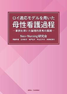 ロイ適応モデルを用いた母性看護過程 —事例を用いた論理的思考の展開—...