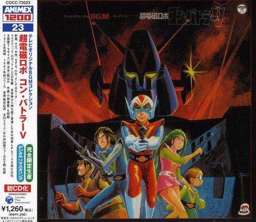 〈ANIMEX 1200シリーズ〉(23) テレビオリジナルBGMコレクション コン・バトラーV