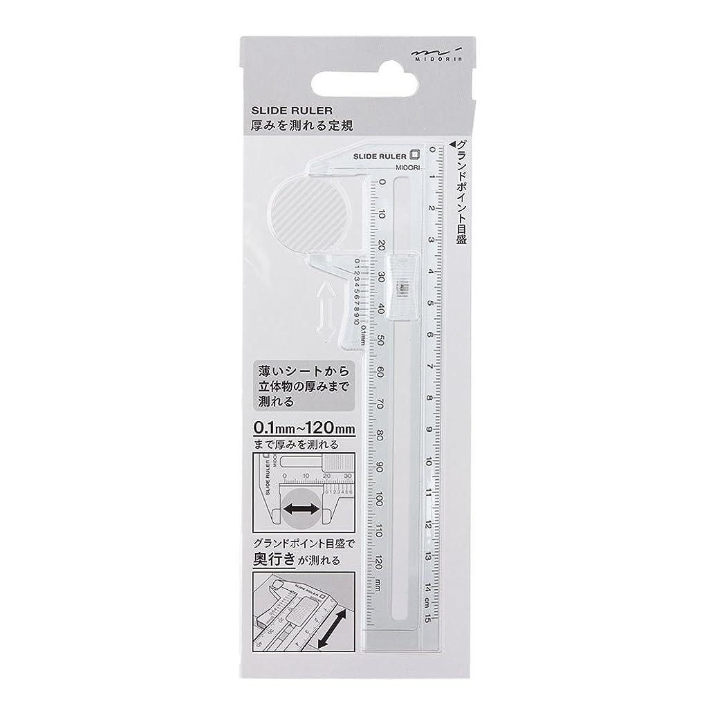 ミドリ CL 厚みを測れる定規 透明 42260006