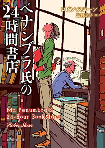 ペナンブラ氏の24時間書店 (創元推理文庫)の詳細を見る