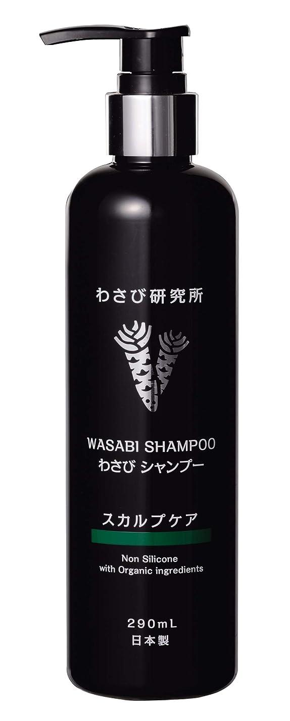 やむを得ないリハーサル評議会日本の研究開発 Wasabi Shampoo わさびシャンプー 290mL, わさび研究所, Isosaponarin イソサポナリン