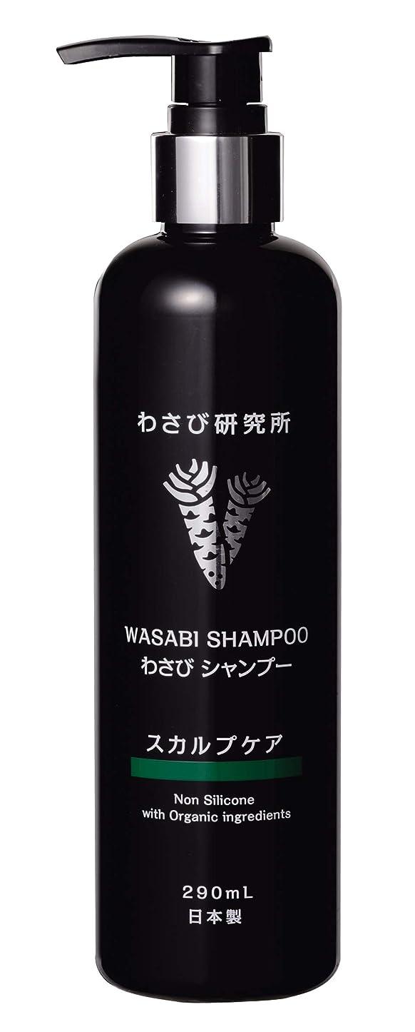 変わる目の前の報復日本の研究開発 Wasabi Shampoo わさびシャンプー 290mL, わさび研究所, Isosaponarin イソサポナリン