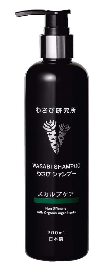 落ち着くレルムソケット日本の研究開発 Wasabi Shampoo わさびシャンプー 290mL, わさび研究所, Isosaponarin イソサポナリン