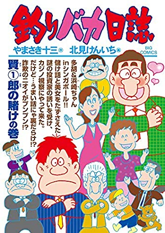 釣りバカ日誌 (103) (ビッグコミックス)