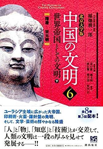 北京大学版 中国の文明 第6巻 世界帝国としての文明<下>