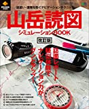 PEAKS特別編集 山岳読図シミュレーションBOOK 改訂版[雑誌] エイムック