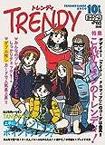 トレンディ(TRENDY)/テンデイズゲームズ/ライナー クニツィア