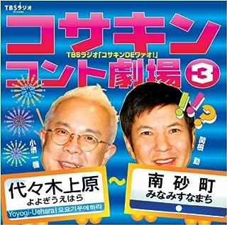 コサキンコント劇場 3 代々木上原~南砂町
