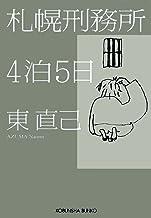 表紙: 札幌刑務所4泊5日 (光文社文庫) | 東 直己