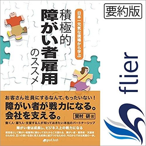 積極的障がい者雇用のススメ | 賀村 研