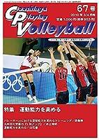 コーチング&プレイング・バレーボール(CPV)67号