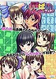 いっぱいしちゃお! ~3本のしちゃお!と梢のアナザーストーリー~