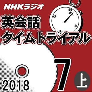 NHK 英会話タイムトライアル 2018年7月号(上)                   著者:                                                                                                                                 スティーブ・ソレイシィ                               ナレーター:                                                                                                                                 Steve Soresi/Jenny Skidmore                      再生時間: 1 時間  2 分     レビューはまだありません。     総合評価 0.0