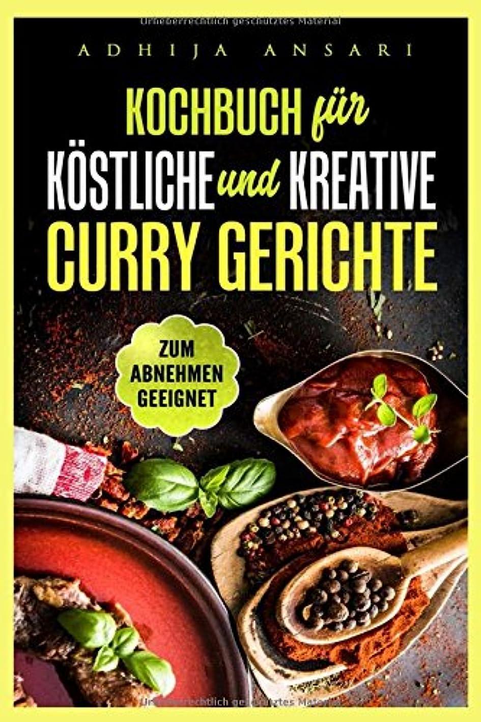 絞る正確なドローKochbuch fuer koestliche und kreative Curry Gerichte