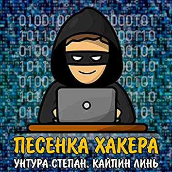 Песенка хакера