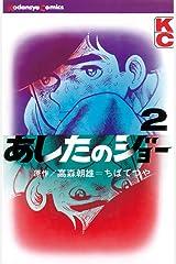 あしたのジョー(2) (週刊少年マガジンコミックス) Kindle版