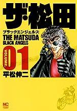 表紙: ザ・松田~ブラックエンジェルズ~ 1 | 平松伸二