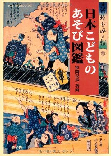日本こどものあそび図鑑 (遊子館歴史図像シリーズ)の詳細を見る