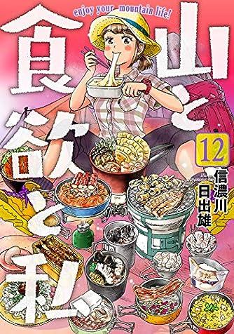 山と食欲と私 12 (BUNCH COMICS)