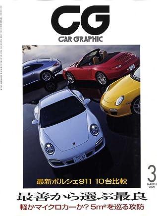 CG (カーグラフィック) 2009年 03月号 [雑誌]