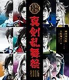 ミュージカル『刀剣乱舞』 ~真剣乱舞祭 2016~[Blu-ray/ブルーレイ]
