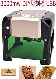 Florata(フロラータ) 3000mw 彫刻機 小型 レーザー ミニ卓上レーザー刻印機プリンターカッターカーバー 刻印 機械 高性能 USB DIYロゴ 木材 プラスチック...