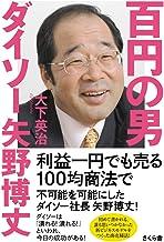表紙: 百円の男 ダイソー矢野博丈 | 大下英治
