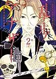 乱歩アナザー -明智小五郎狂詩曲- 分冊版(2) 胡蝶 (少年マガジンエッジコミックス)