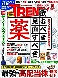 日経トレンディ 2019年 10 月号