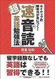 超「速音読」英語勉強法