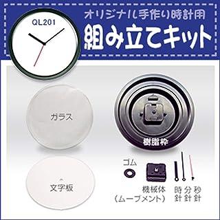 日本製 さんてる 【工作時計】 組み立てキット QL201 ブラック KIT-QL201 [時計] [時計] [時計] [時計]
