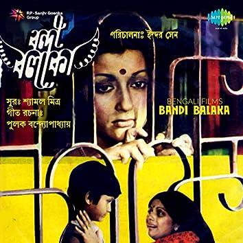 Bandi Balaka (Original Motion Picture Soundtrack)