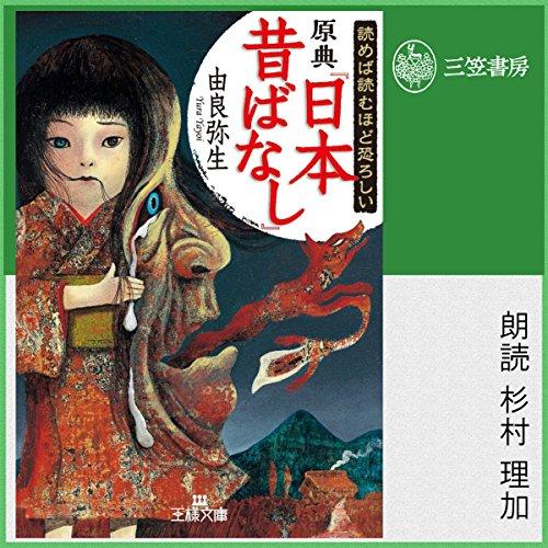 『読めば読むほど恐ろしい原典『日本昔ばなし』』のカバーアート