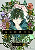 [Hyakunen Kesshou Mokuroku] 482968562X Book Cover